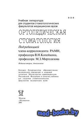 Ортопедическая стоматология - Копейкин В.Н. и др. - 2001 год - 622 с.