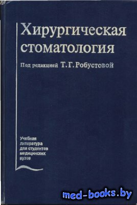 Хирургическая стоматология - Робустова Т.Г. - 2000 год - 668 с.