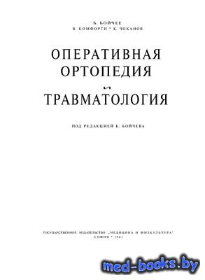 Оперативная ортопедия и травматология - Бойчев Б., Комфорти В., Чоканов В.  ...