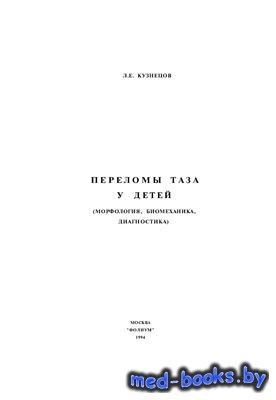 Переломы таза у детей - Кузнецов Л.Е. - 1994 год - 192 с.