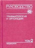 Травматология и ортопедия. Том 2 - Шапошников Ю. Г. - 1997 год