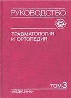 Травматология и ортопедия. Том 3 - Шапошников Ю. Г. - 1997 год