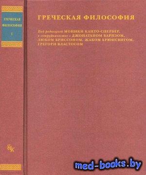 Греческая философия. Том 1 - Канто-Спербер М.