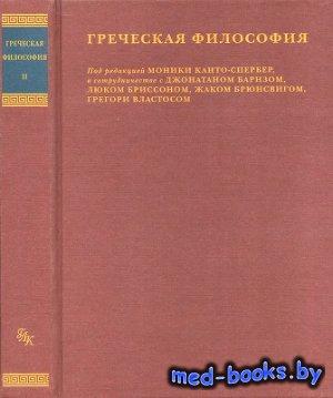 Греческая философия. Том 2 - Канто-Спербер М.