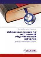 Избранные лекции по неотложной абдоминальной хирургии - Гарбузенко Д.В. - 2 ...