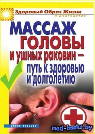 Массаж головы и ушных раковин - путь к здоровью и долголетию - Светлана Ерм ...