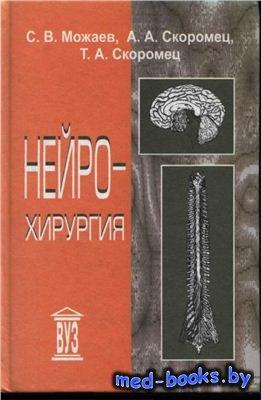 Нейрохирургия - Можаев С.В., Скоромец А.А., Скоромец Т.А. - 2001 год - 355  ...