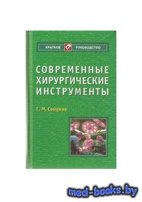 Современные хирургические инструменты - Семенов Г.М. - 2006 год - 352 с.