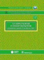 Аллергология и иммунология - Р.М. Хаитов, Н.И. Ильина - 2009 год