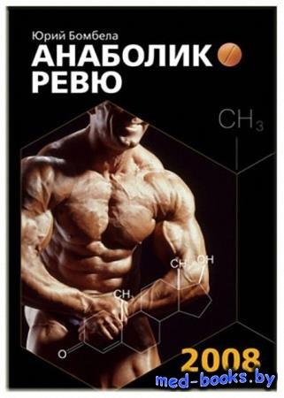 Анаболик ревю - Юрий Бомбела - 2009 - 324 с.