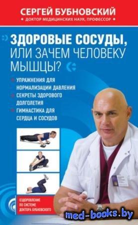 Сергей Бубновский - Здоровые сосуды, или Зачем человеку мышцы (2012)