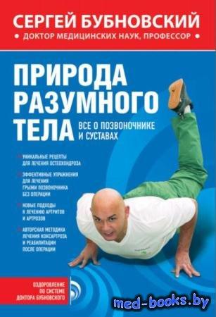 Сергей Бубновский - Природа разумного тела: всё о позвоночнике и суставах ( ...