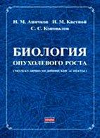 Биология опухолевого роста - Аничков Н.М., Кветной И.М., Коновалов С.С. - 2 ...