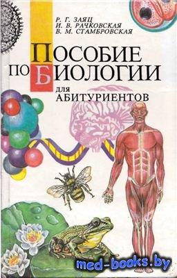 Пособие по биологии для абитуриентов - Заяц Р.Г., Рачковская И.В., Стамбров ...