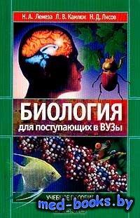 Биология для поступающих в ВУЗы - Лемеза Н.А., Камлюк Л.В., Лисов Н.Д. - 20 ...