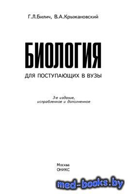 Биология для поступающих в вузы - Билич Г.Л., Крыжановский В.А. - 2008 год  ...