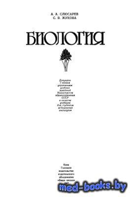 Биология - Слюсарев А.А., Жукова С.В. - 1987 год - 415 с.