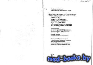 Лабораторные занятия по курсу гистологии, цитологии и эмбриологии - Афанась ...