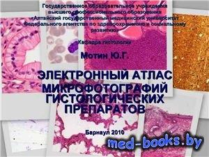 Электронный атлас микрофотографий гистологических препаратов - Мотин Ю.Г. - ...
