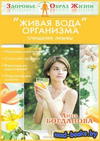 «Живая вода» организма. Очищение лимфы - Анна Богданова - 2010 - 101 с.