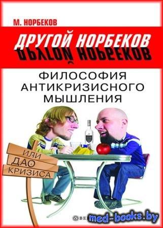 Философия антикризисного мышления, или Дао кризиса - Мирзакарим Норбеков -  ...