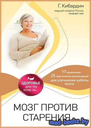 Мозг против старения - Геннадий Кибардин - 2013 - 175 с.