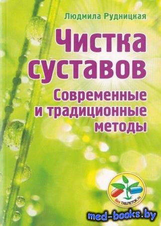 Чистка суставов. Современные и традиционные методы - Людмила Рудницкая - 20 ...