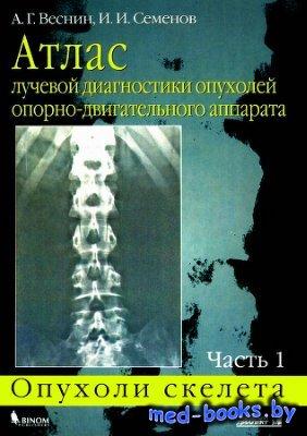 Реферат Опухоли головного мозга Библиотека медицинской  Атлас лучевой диагностики опухолей опорно двигательного аппарата Часть 1
