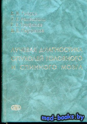 Лучевая диагностика опухолей головного и спинного мозга - Гайдар Б.В., Раме ...
