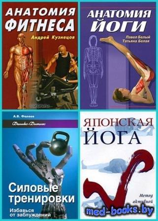 Феникс-Фитнес (20 книг) - Серия - 2005-2011 - 20 книг с.
