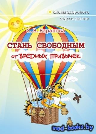 Стань свободным от вредных привычек - Светлана Баранова - 2011 - 227 с.