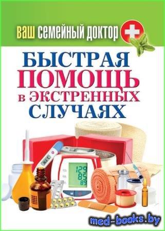 Быстрая помощь в экстренных ситуациях - Сергей Кашин - 2014 - 232 с.