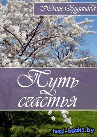 Путь счастья - Юлия Буданова - 2017 - 81 с.