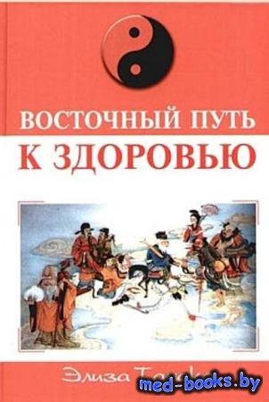 Феникс-Фитнес (12 книг) (2005-2011)