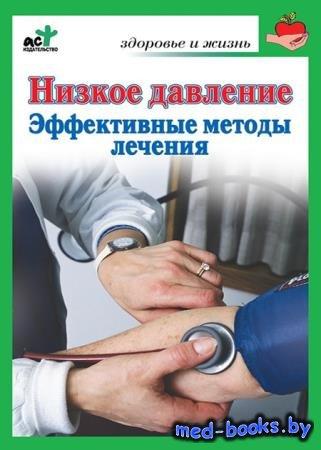Низкое давление. Эффективные методы лечения - Василий Потапенко - 2010 - 79 ...