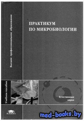 Практикум по микробиологии - Нетрусов А.И., Егорова М.А., Захарчук Л.М. - 2 ...