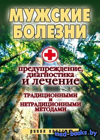 Мужские болезни. Предупреждение, диагностика и лечение - Елена Исаева - 200 ...