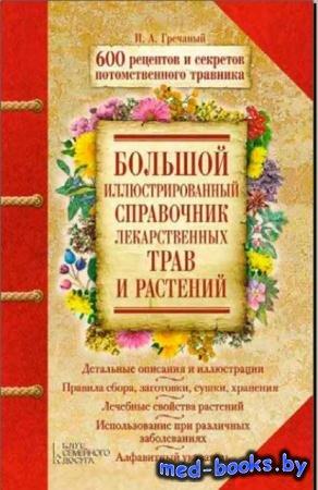 Игорь Гречаный - Большой иллюстрированный справочник лекарственных трав и р ...