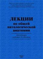Лекции по патологической анатомии - Пальцев М. А. - 2003 год