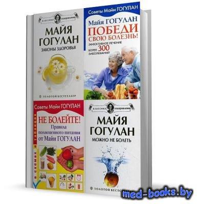 Майя Гогулан - Сборник сочинений (30 книг)