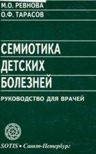 Семиотика детских болезней - Ревнова М.О., Тарасов О.Ф. - 2007 год