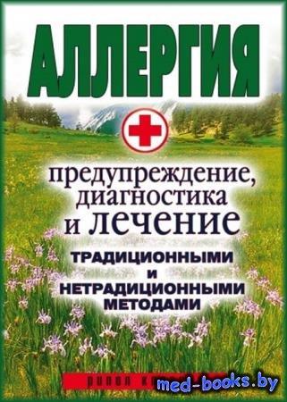 Аллергия. Предупреждение, диагностика и лечение - Ольга Сорокина - 2009 - 1 ...