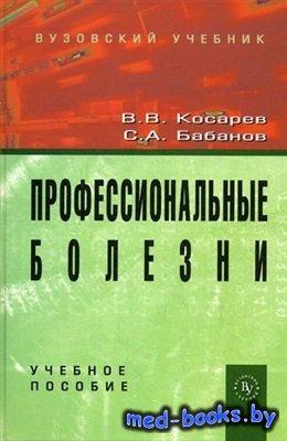 Профессиональные болезни - Косарев В.В., Бабанов С.А. - 2011 год - 252 с.
