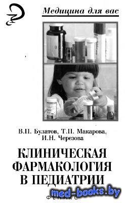 Клиническая фармакология в педиатрии - Булатов В.П, Макарова Т.П., Черезова ...