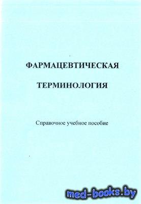 Фармацевтическая терминология - Ермичева В.И., Петрова Г.В. - 2001 год - 26 ...