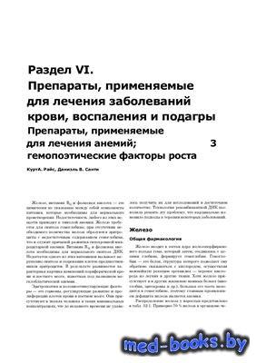 Базисная и клиническая фармакология.Том 2 - Катцунг Бертрам Г. - 2007 год - ...