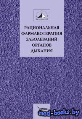 Рациональная фармакотерапия заболеваний органов дыхания - Чучалин А.Г., Авд ...