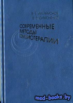 Современные методы физиотерапии - Илларионов В.Е., Симоненко В.Б. - 2007 го ...