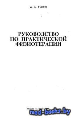 Руководство по практической физиотерапии - Ушаков А.А. - 1996 год - 135 с.