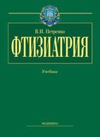 Фтизиатрия - Петренко В.И. - 2008 год - 488 с.